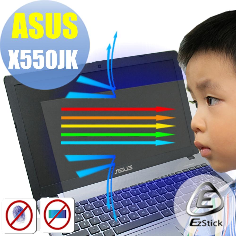 EZstick ASUS X550JK 專用 防藍光螢幕貼