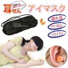 kiret 透氣睡眠眼罩2入+可愛糖果色耳塞8入