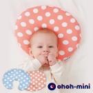 【ohoh-mini 孕婦裝】智能IQ恆溫多功能嬰兒甜心枕(內附2款枕套)