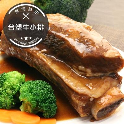 食肉鮮生 特選帶骨台塑牛小排(解凍即食)*2包組(肉370g+醬150g)