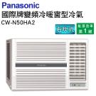 Panasonic國際牌右吹變頻冷暖窗型冷氣CW-N50HA2