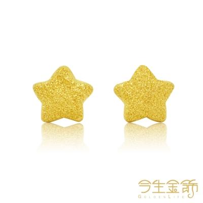 今生金飾 星鑽耳環 純黃金耳環
