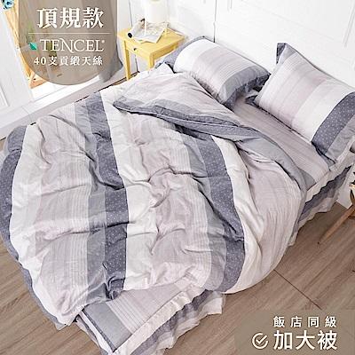 夢工場 海風徐徐天絲頂規款四件套鋪棉床罩組-雙人