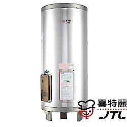 喜特麗 JT-EH130D 溫度顯示儲熱式30加崙電能熱水器(標準型)