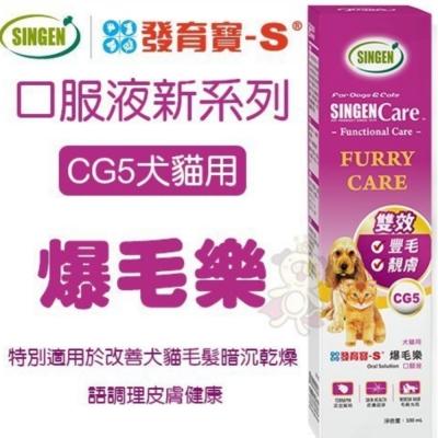 台灣發育寶《口服液新系列-CG5爆毛樂(犬貓用)》100ml《<b>2</b>罐組》