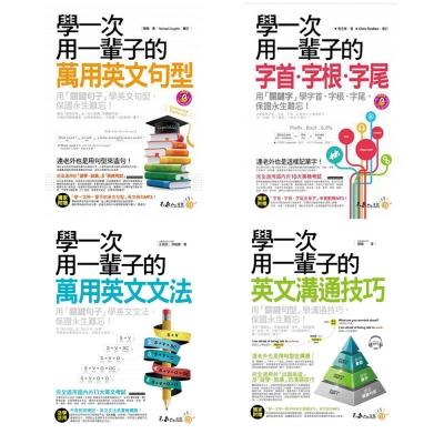 學一次用一輩子的萬用英文4書
