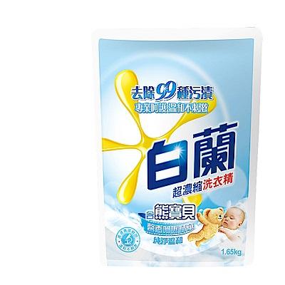白蘭 含熊寶貝馨香精華純淨溫和洗衣精補充包 1.65kg