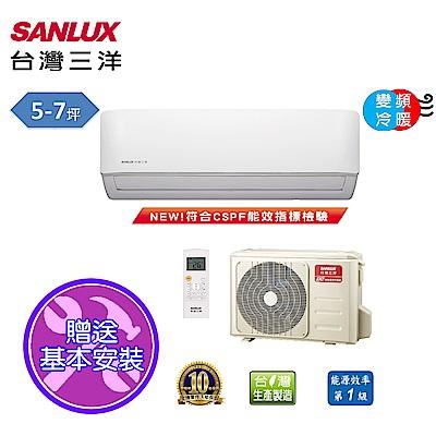 台灣三洋SANLUX 5-7坪時尚變頻冷暖一對一SAE-V36HF/SAC-V36HF