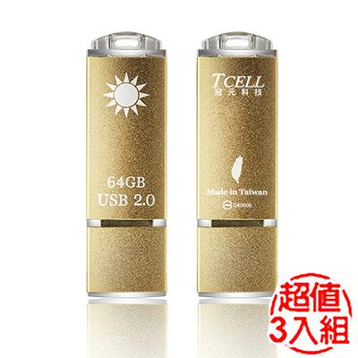 TCELL冠元-USB2.0 64GB 隨身碟-國旗碟 (香檳金限定版) 3入組