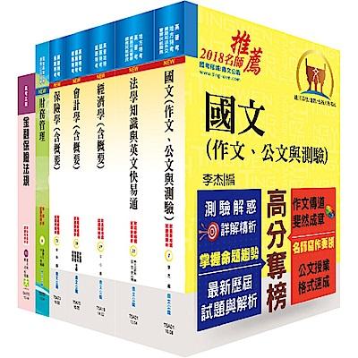 高考三級(金融保險)套書(不含貨幣銀行學概要、分析師投資學)(贈題庫網帳號、雲端課程)