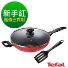 (超值三件組)Tefal法國特福 新手紅系列32CM不沾小炒鍋(加蓋)+鍋鏟 (8H)