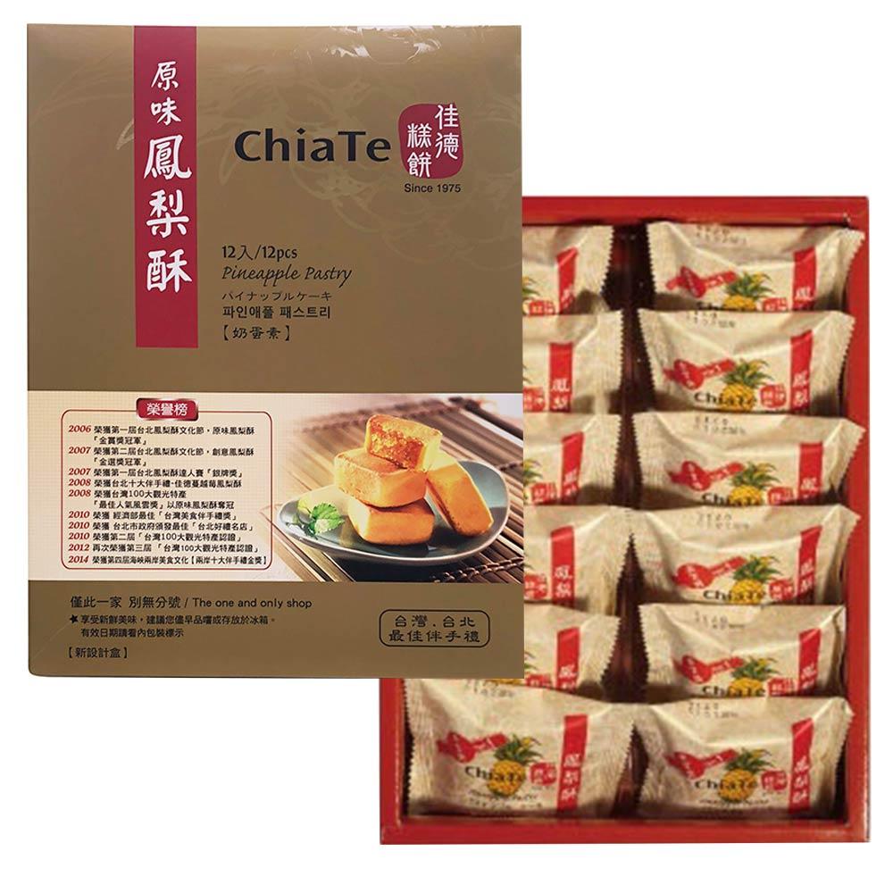佳德 鳳梨酥禮盒(12入/盒)
