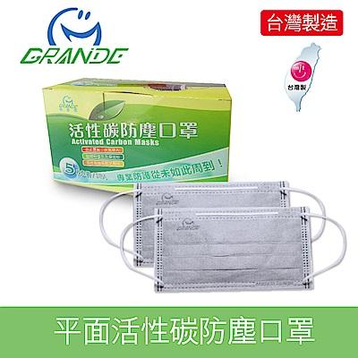 【凱騰】格安德 活性碳口罩 5枚包裝/50入