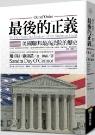 最後的正義:美國聯邦最高法院的歷史