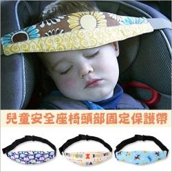 兒童安全座椅頭部固定輔助帶-三入