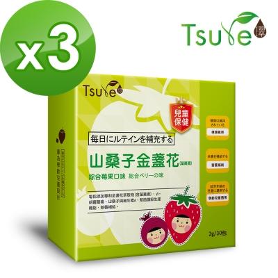日濢 Tsuie 兒童-山桑子金盞花(葉黃素)(30包/盒)x3