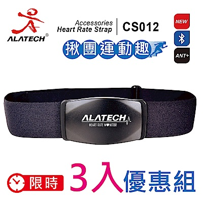 ALATECH  CS012雙頻無線運動心率胸帶 (織帶前扣式束帶) -限時3入優惠組