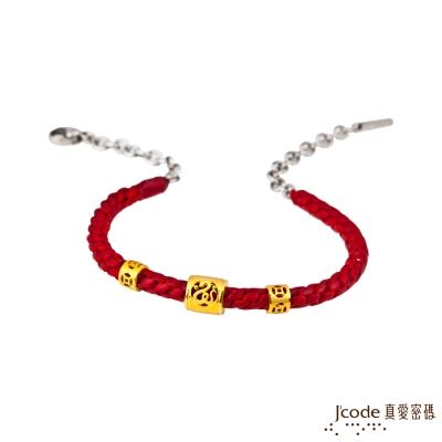 J'code真愛密碼 蛇(巳)招貴人黃金編織手鍊