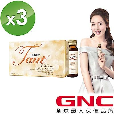 GNC健安喜 LAC回原膠原蛋白-胎盤飲品 8瓶/盒 (買2送1)