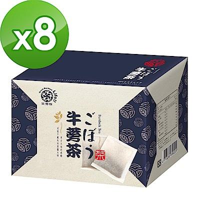 笑蒡隊 絕品牛蒡茶包-100%牛蒡無添加8件組(6gx15包)