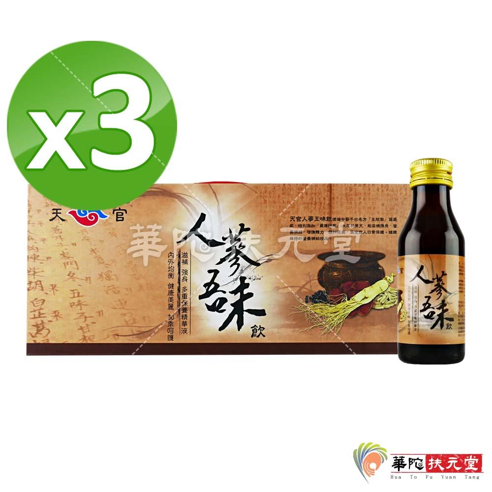 華陀天官 人蔘五味飲3盒(6瓶/盒)