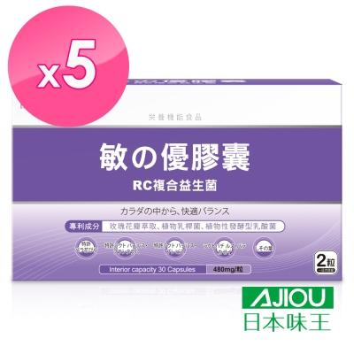 【日本味王】敏之優RC複合益生菌膠囊(30粒/盒)x5盒