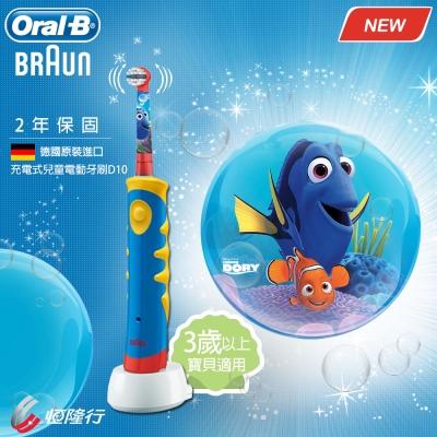 (送禮推薦)德國百靈Oral-B-迪士尼充電式兒童電動牙刷(D10)-多莉款