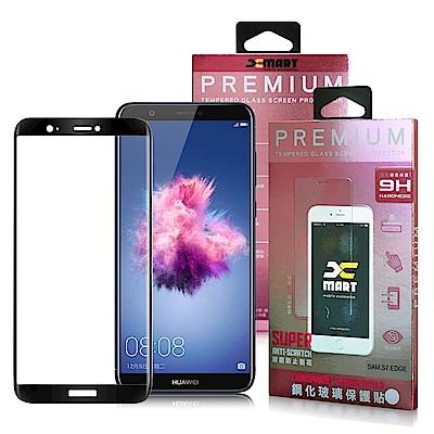 Xmart  華為 HUAWEI Y7s 超透滿版 2.5D 鋼化玻璃貼-黑