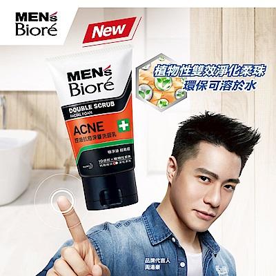 MEN s Biore 控油抗痘深層洗面乳 (100g)