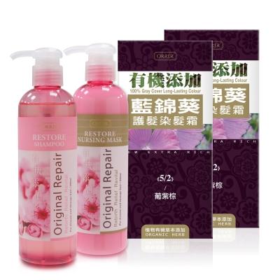 ORRER歐露兒 有機添加藍錦葵護髮染髮霜-葡紫棕(5/2) 2入+櫻花護色洗護組