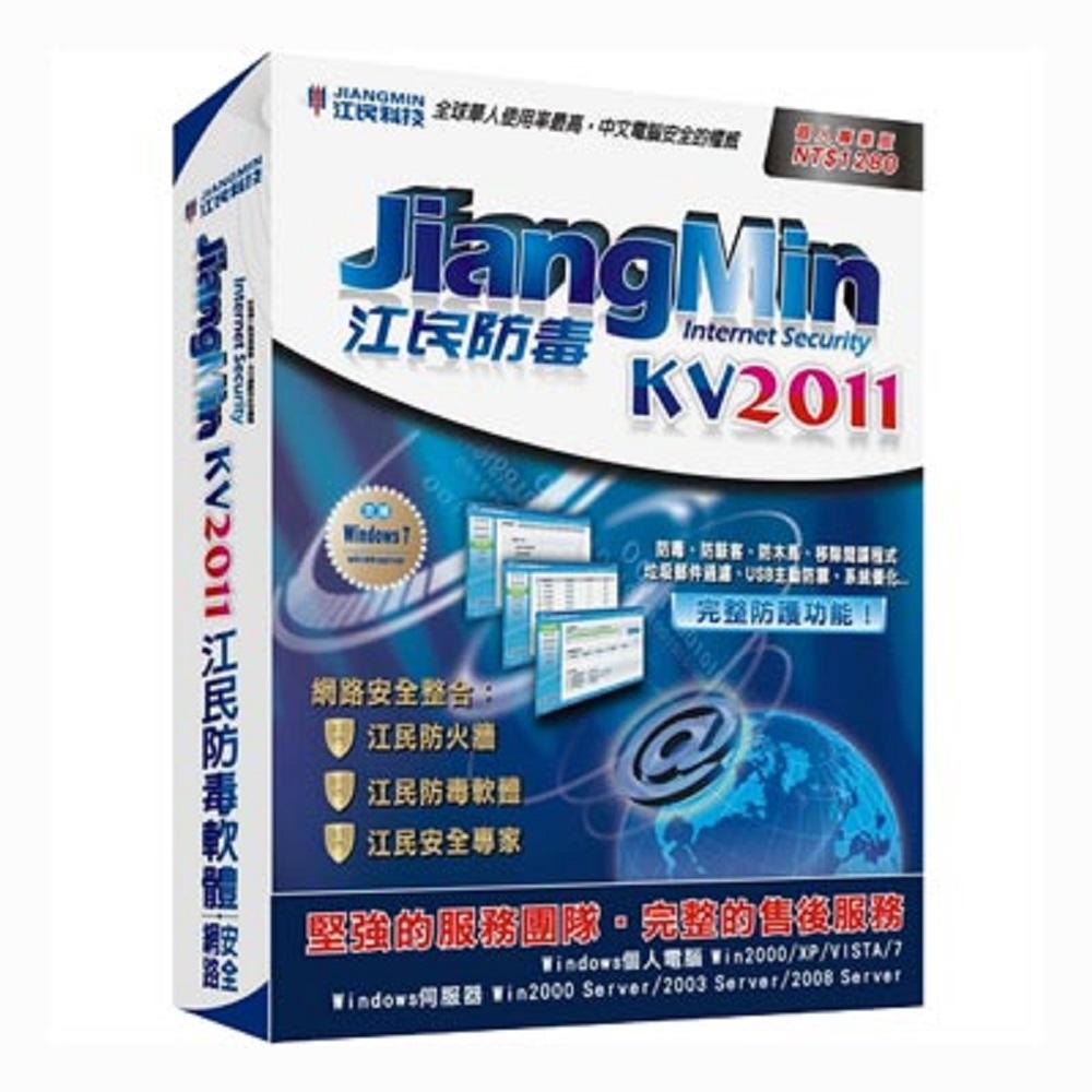 江民防毒KV2011二年單機專業盒裝版超值組