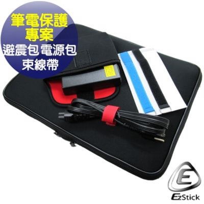 【EZstick】筆電保護專案-10吋寬筆電避震袋+變壓器專用袋+束線帶(三入)
