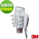 3M 無痕金屬防水收納系列-吹風機架