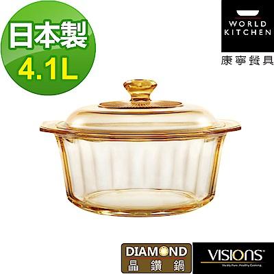 美國康寧 Visions 4.1L晶鑽透明鍋