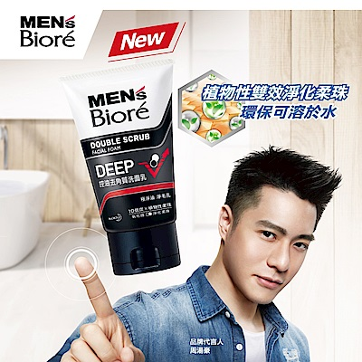 MEN s Biore 控油去角質洗面乳 (100g)