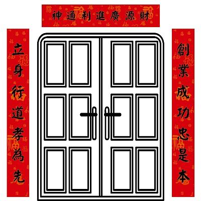 123點點貼-工廠用超長春聯不掉漆壁貼-財源廣進利通神-18.5x84-110.7