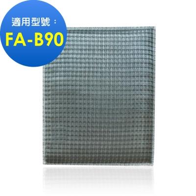 【Original Life】空氣清淨機專用濾網《適用3M寶寶版:FA-B90》專業抗敏