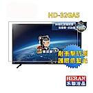 HERAN禾聯 32型 耐衝擊強化玻璃LED液晶顯示器 HD-32GA5