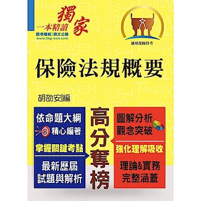 保險特考【保險法規概要】(105年法規修正.圖解一本精讀!)(3版)