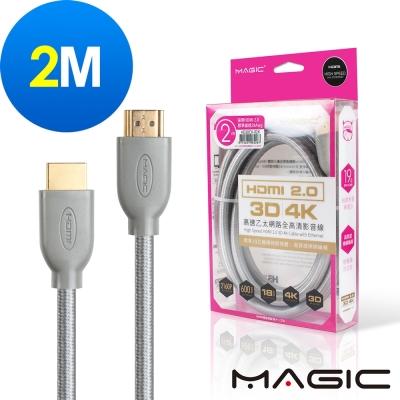 MAGIC HDMI V2.0 高速乙太網路全高清3D影音傳輸線-2M