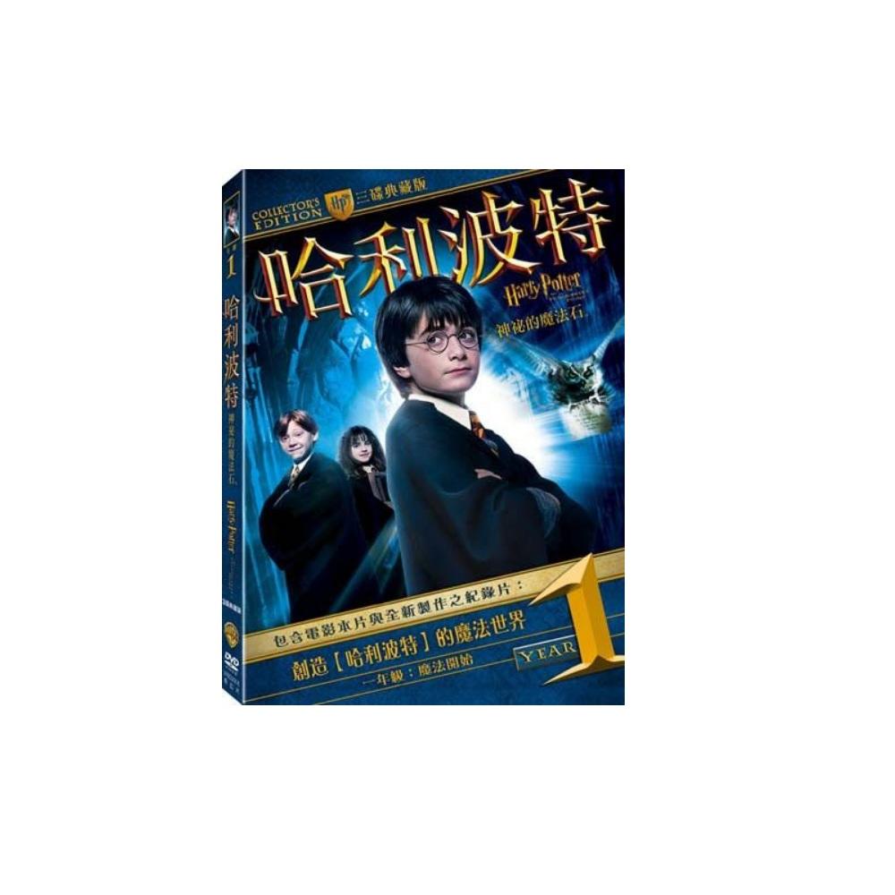 哈利波特 神秘的魔法石DVD (三碟典藏版) Harry Potter 哈利波特1 第一集