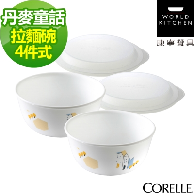 CORELLE康寧 丹麥童話4件式麵碗組(403)