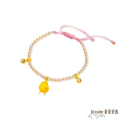 J'code真愛密碼 微笑小雞黃金/珍珠手鍊