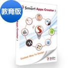 Smart Apps Creator 3中文個人/教育盒裝版