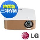 LG Minibeam 行動隨身LED微投影機 PH150G