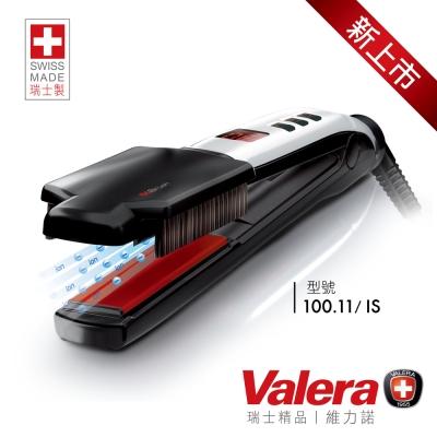(現貨搶)Valera 維力諾「100.11/IS 水護色造型魔髮器  小銀」瑞士原裝