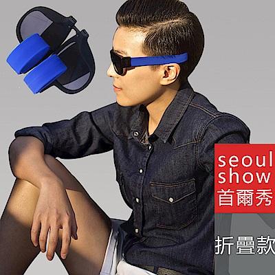 seoul show首爾秀 男女啪啪圈手環太陽眼鏡UV400折疊墨鏡 藍色