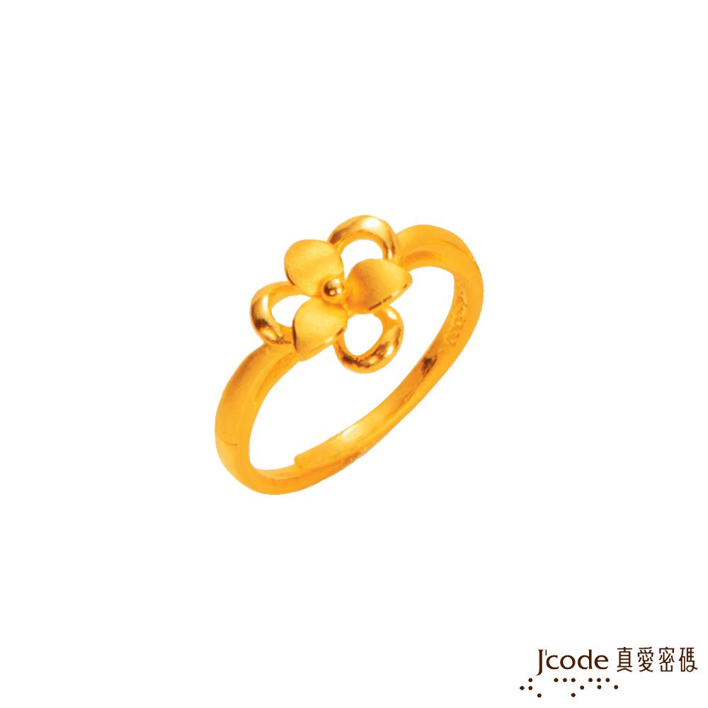 J'code真愛密碼 幸福戀曲黃金戒指