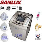 台灣三洋 SANLUX 17公斤直流變頻超音波洗衣機 SW-17DUA