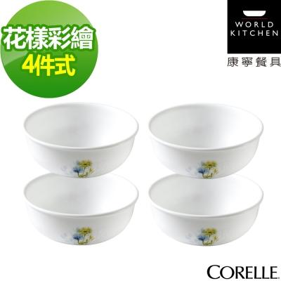 CORELLE康寧 花漾彩繪4件式餐碗組(401)